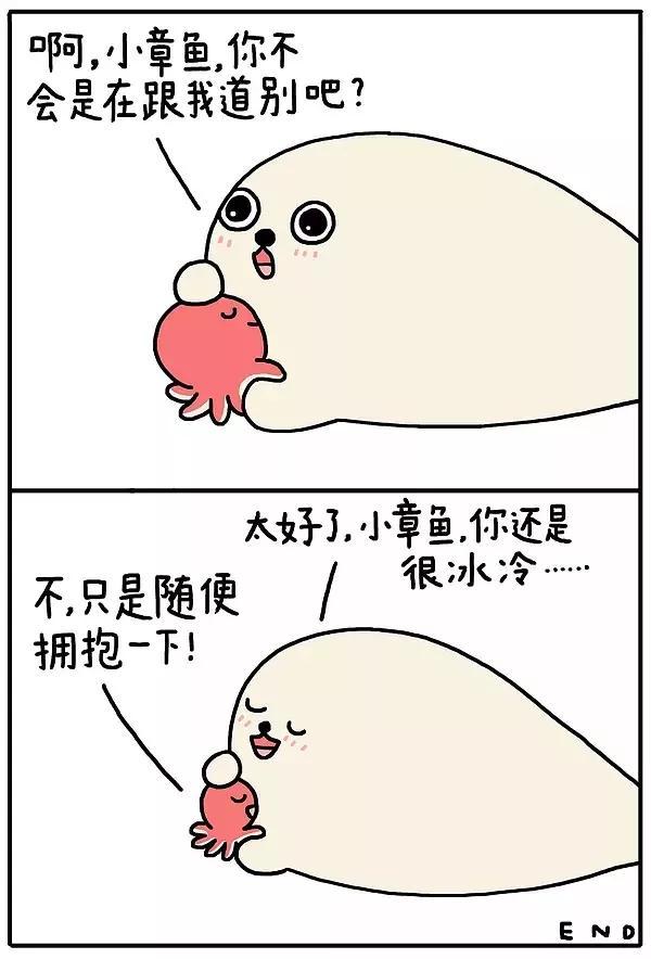 漫画:你也是一个人吗?
