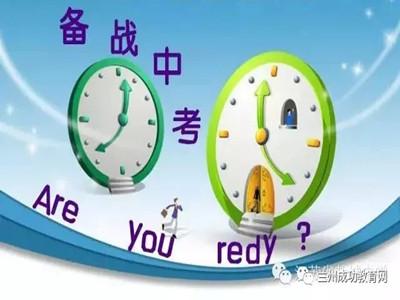 """【备战中考】中考倒计时3天:心态调整""""六会六保持"""""""