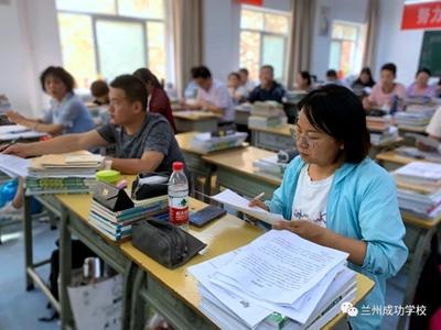 兰州成功中考补习一校召开中层领导干部述职会议