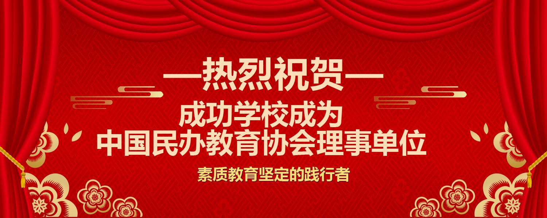 热烈祝贺成功学校成为中国民办教育协会理事单位