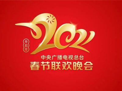 """春节联欢晚会主持词中,藏着22个作文""""关键词"""""""