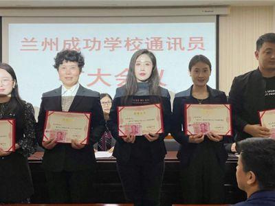 弘扬成功文化启新篇——兰州成功学校召开通讯员扩大会议