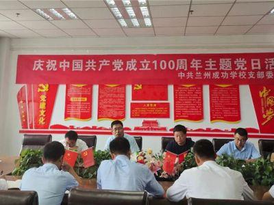 书记讲党课 | 中共兰州成功学校党支部开展庆祝中国共产党成立100周年主题党日活动