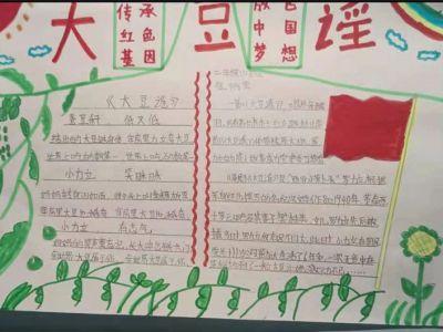 开学第一课《大豆谣》 | 兰州成功小学组织学生制作手抄报