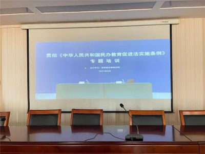 兰州成功学校领导干部参加贯彻《中华人民共和国民办教育促进法实施条例》专题培训